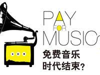 免费音乐时代结束?
