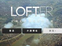 网易LOFTER:格调与人气的博弈