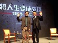 雷军香山讲话:小米下个五年干什么?