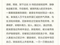 """刘江峰长文话别""""华为荣耀"""",暗示即将创业"""