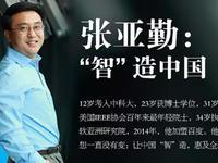 张亚勤:百度医生是今年重磅产品,做物联网会和硬件大公司合作