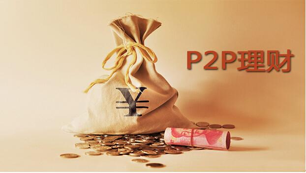 解读最高法P2P借贷新规:划定36%利率红线,行业调整将加速