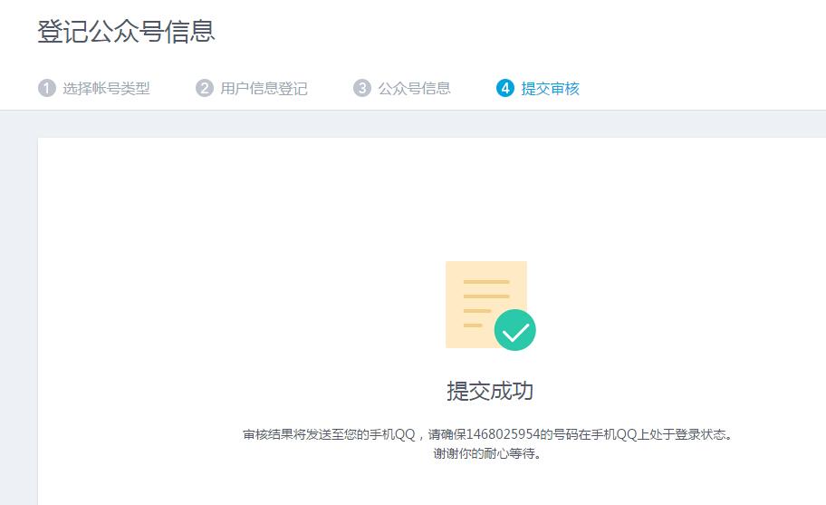 """QQ""""抄袭""""微信,推公众号平台"""