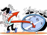 """中国白领加班报告:粤京浙""""加班狗""""最多,周三最难熬"""