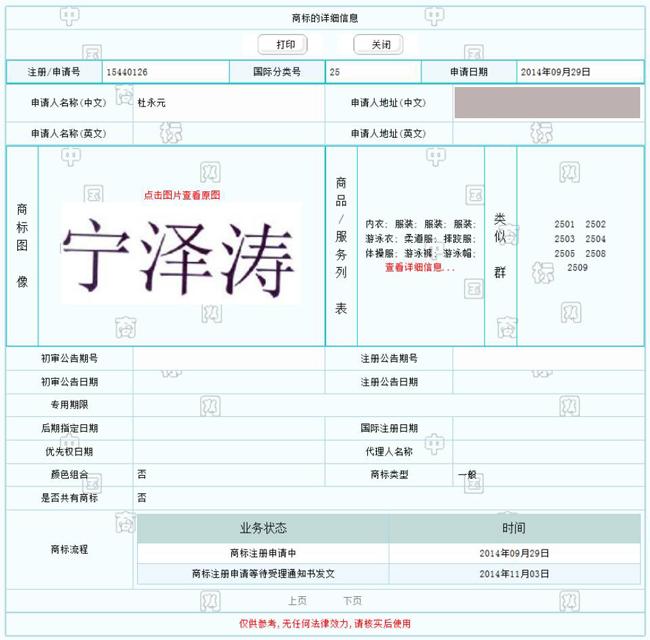 """国人抢注名人商标成风,这次中招的是新任""""国民老公""""宁泽涛"""