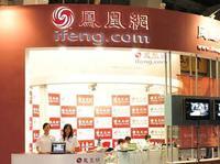 凤凰网宣布转型:大力度裁员、聚焦核心业务