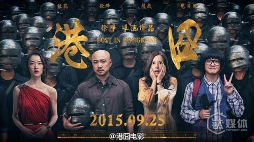 独家专访徐峥:《港囧》破7亿了,电影都有命数