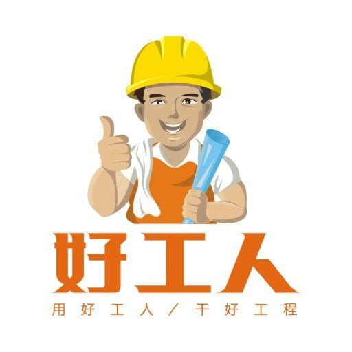 中国铁路工人矢量图