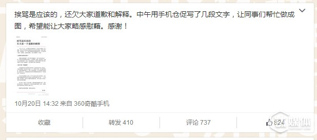 周鸿祎发道歉信:挨骂是应该的,奇酷手机的产能确实跟不上