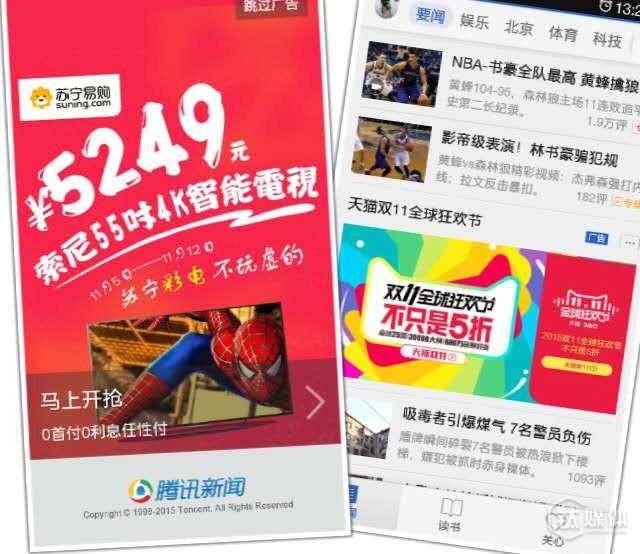 腾讯新闻客户端苏宁和天猫的广告截图