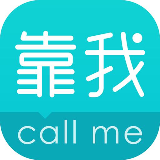 靠我(call me)