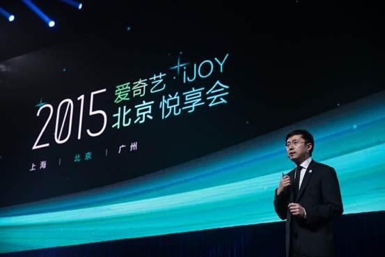 """爱奇艺CEO龚宇博士宣布""""大苹果树""""商业模式"""