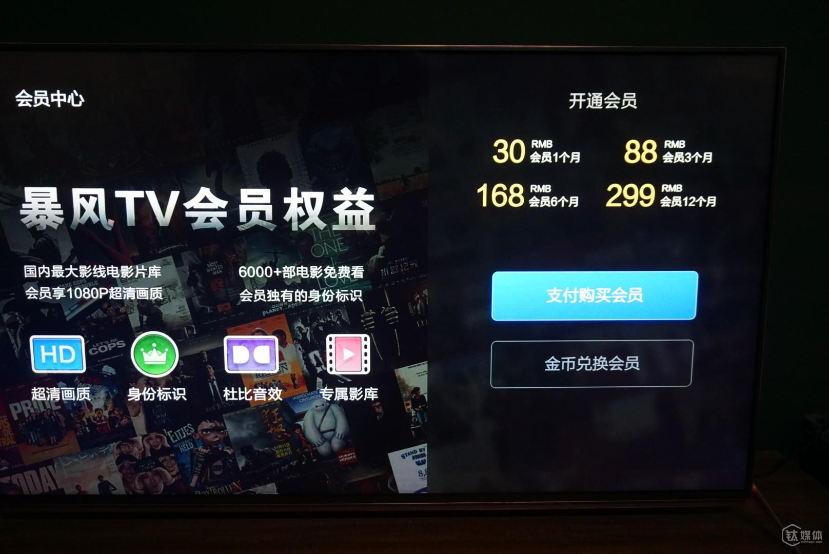 用户首次激活使用的时候回自动获赠一个月暴风VIP,不过在实际的试用中我们发现,暴风TV会员不同于银河会员,虽然一年的价格同为299元,但是在观看银河互联网电视中VIP内容的时候,仍会提示通过微信登陆等方式进行会员购买。