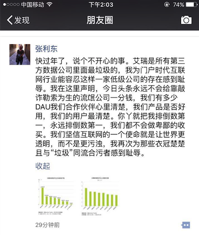 今日头条联合创始人张利东朋友圈截图。