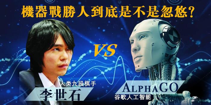 围观AlphaGo大战世界围棋冠军:机器战胜人到底是不是忽悠?