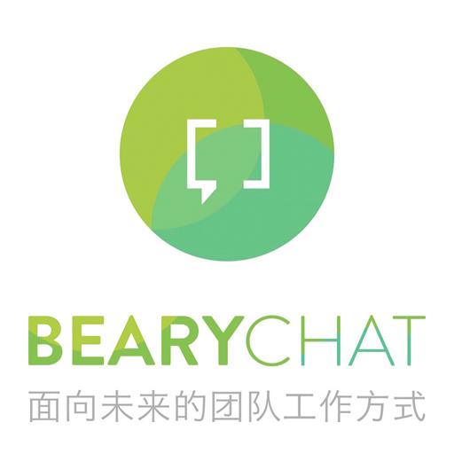 BearyChat 的主体是一款通信软件,以团队为基础,提供公开或私密的分组讨论,帮助团队按照需求(如相关话题/不同职能)等划分讨论组,以梳理团队沟通信息,帮助避免无关信息的干扰。 在解决基本聊天需求的基础上,BearyChat 能够和其它的系统或服务进行打通,实现人与人,人与服务之间无缝通信,帮助减少层级与跳转,提高沟通与工作效率。 与普通 IM 工具的最大不同在于,在通信的基础上,BearyChat 提供名为「机器人」的聚合服务,便捷的与第三方系统或服务打通,将外部信息快速集成到 BearyChat