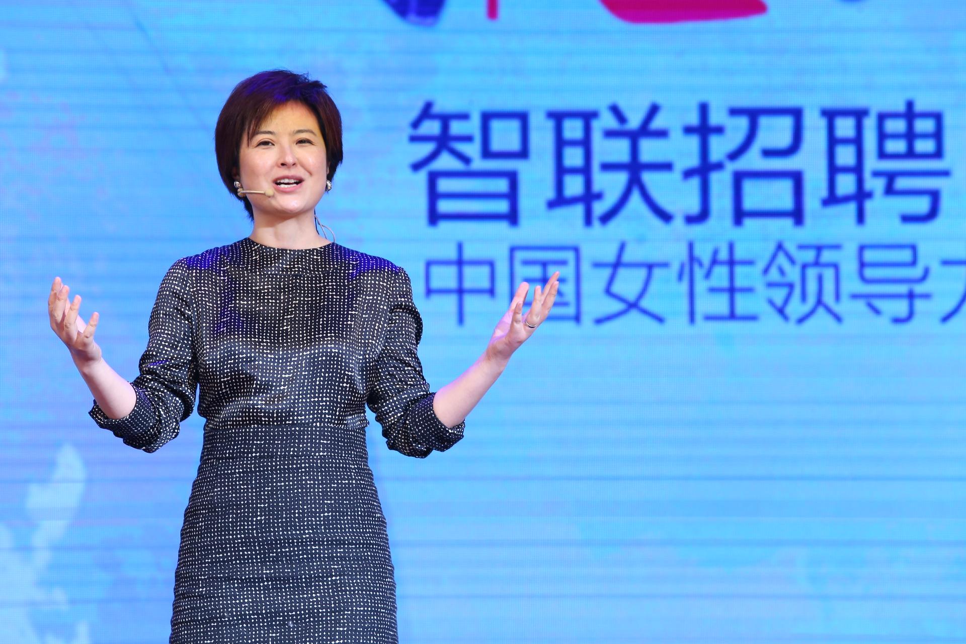 张泉灵在中国女性领导力论坛上进行演讲