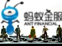 【钛晨报】传蚂蚁金服最新融资31亿美元,估值或将达500亿美元
