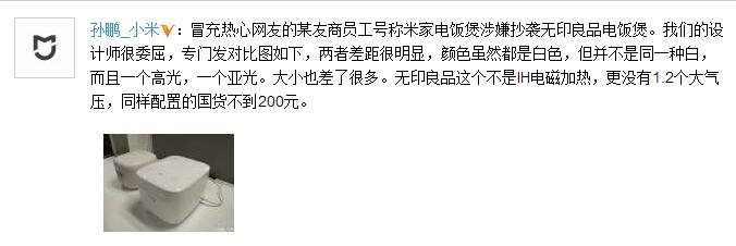孙鹏在微博上进行回应