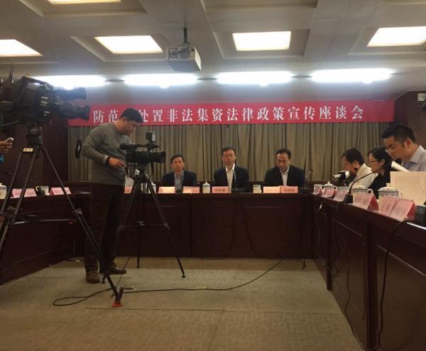 防范和处置非法集资法律政策宣传座谈会