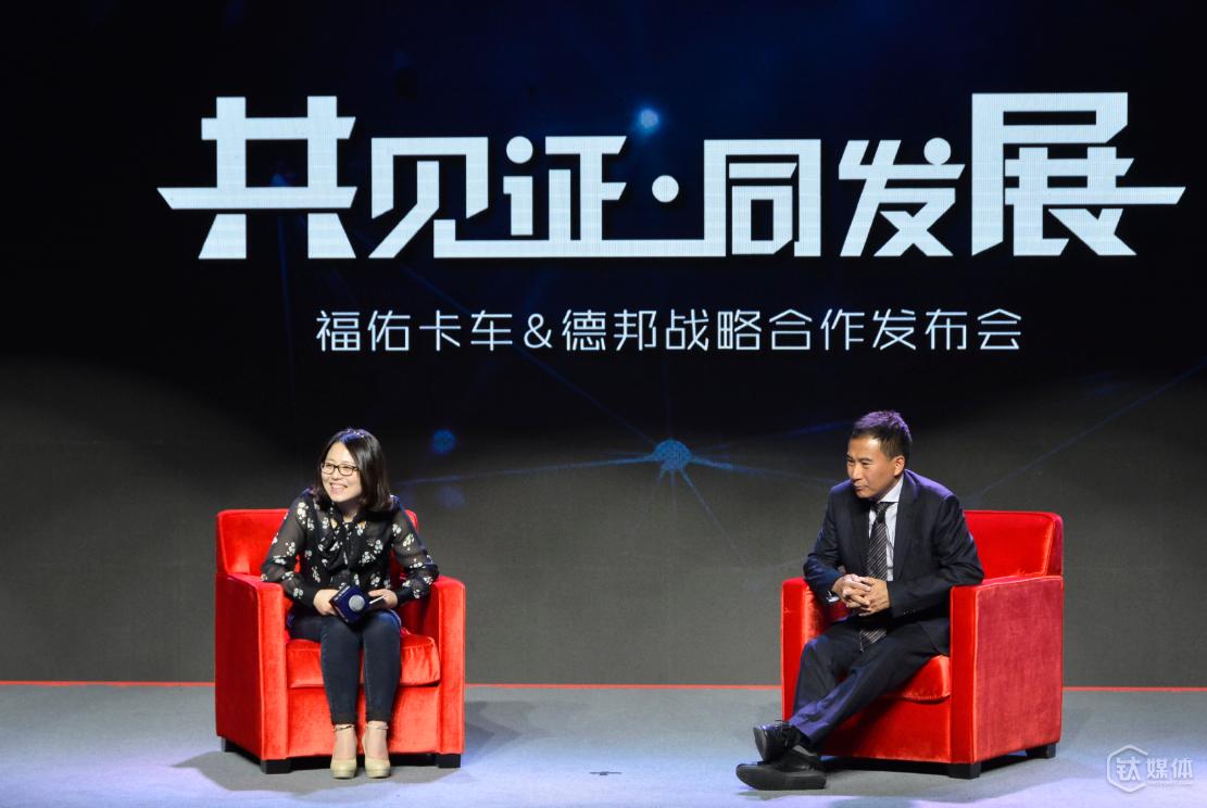 左:福佑卡车佑卡车创始人兼CEO单丹丹;右:德邦物流股份有限公司董事长兼总经理崔维星