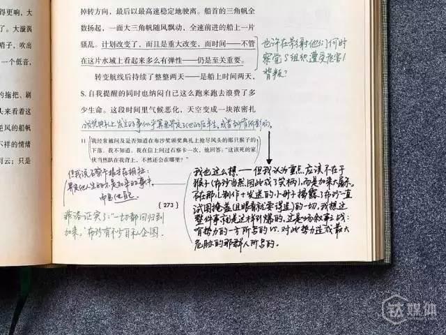 《S.》中译者注与两位读者的批注相互交织