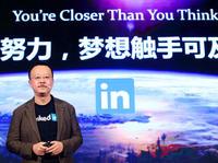 专访沈博阳:不是领英本土化不够好,是中国市场太特殊