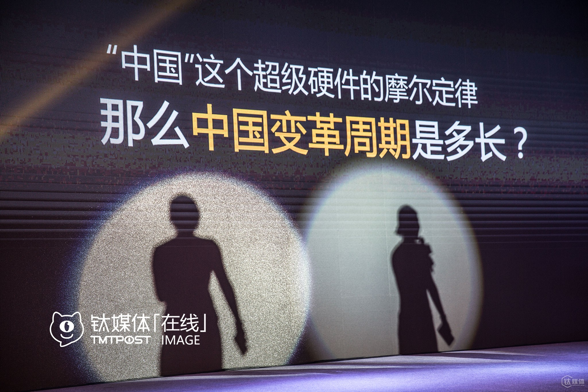 It was June, 15th, 2016. During a product upgrading conference of a company, the light followed the speaker and left a shadow on the LED screen.