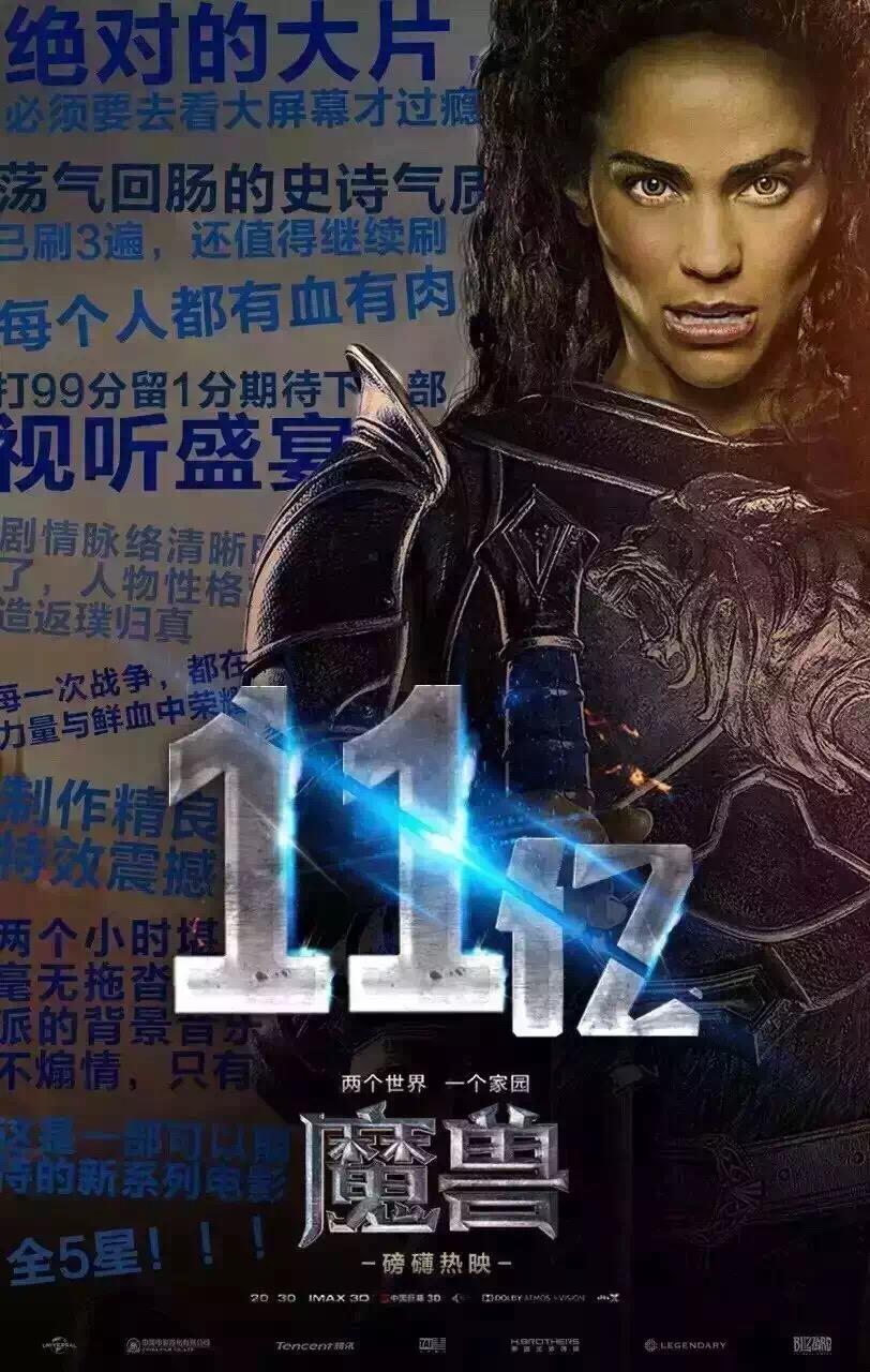 腾讯影业推出了《魔兽》破11亿的海报