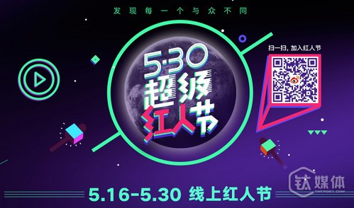 Sino Weibo is creating a festival exclusively for internet celebrities