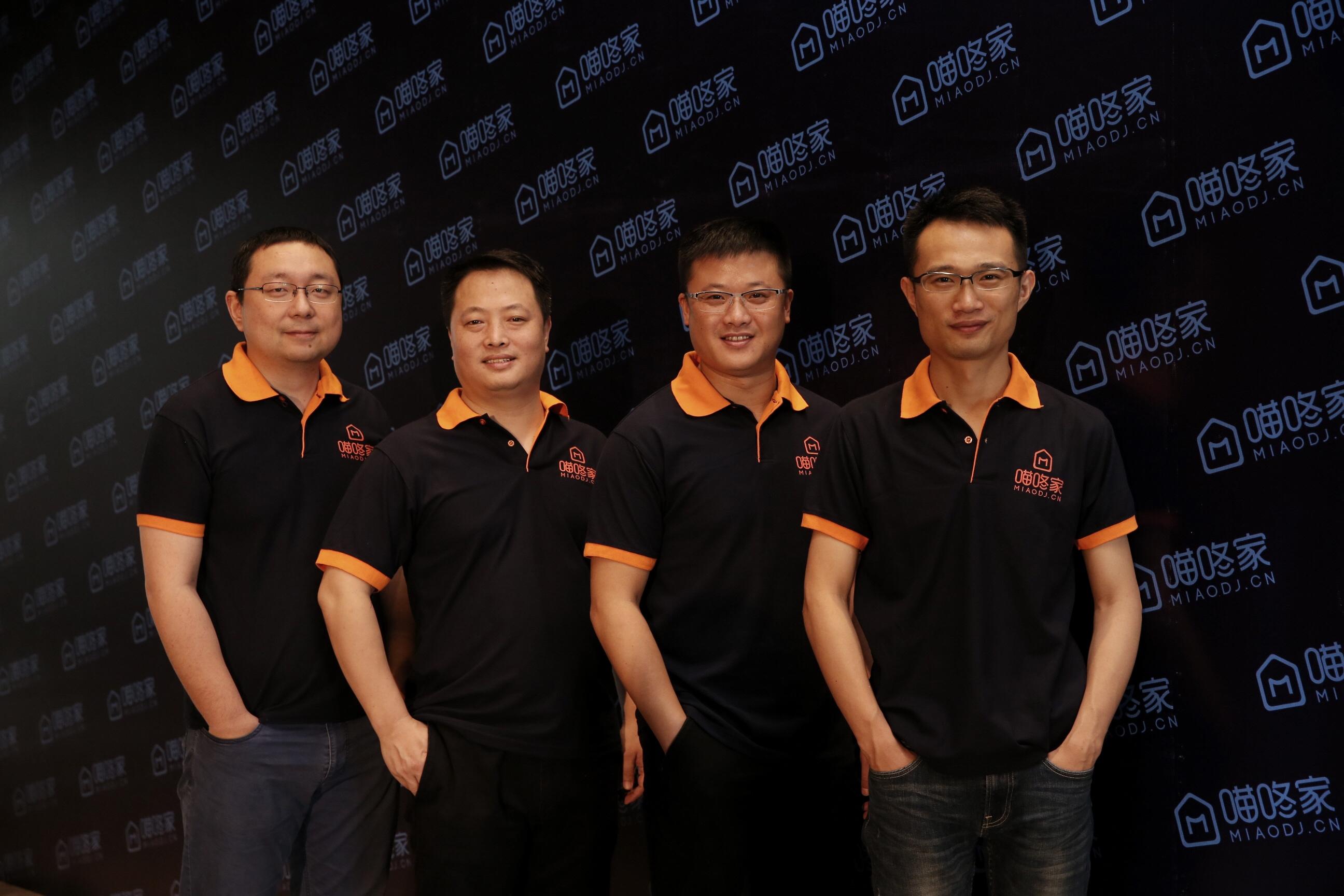 喵咚家四位创始人,从左至右边,永吉、永峰、永青、永兴