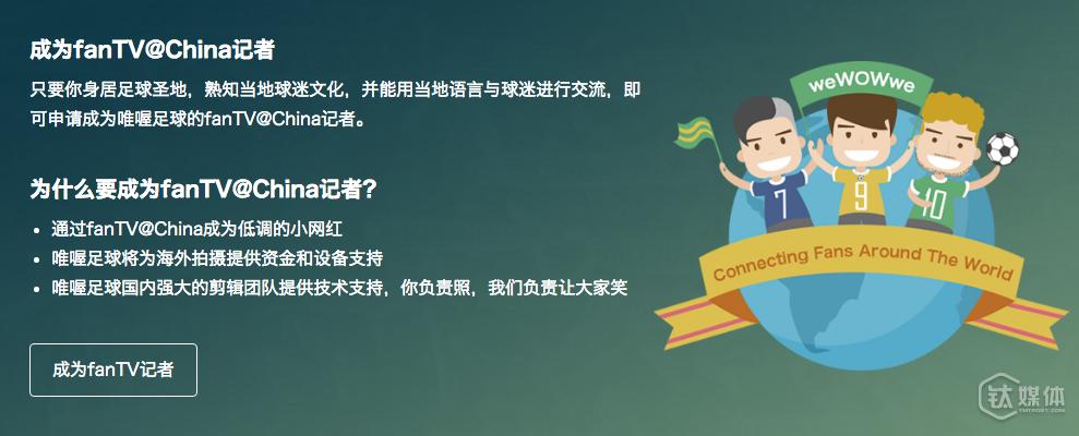 fanTV平台正在招募UGC内容生产者