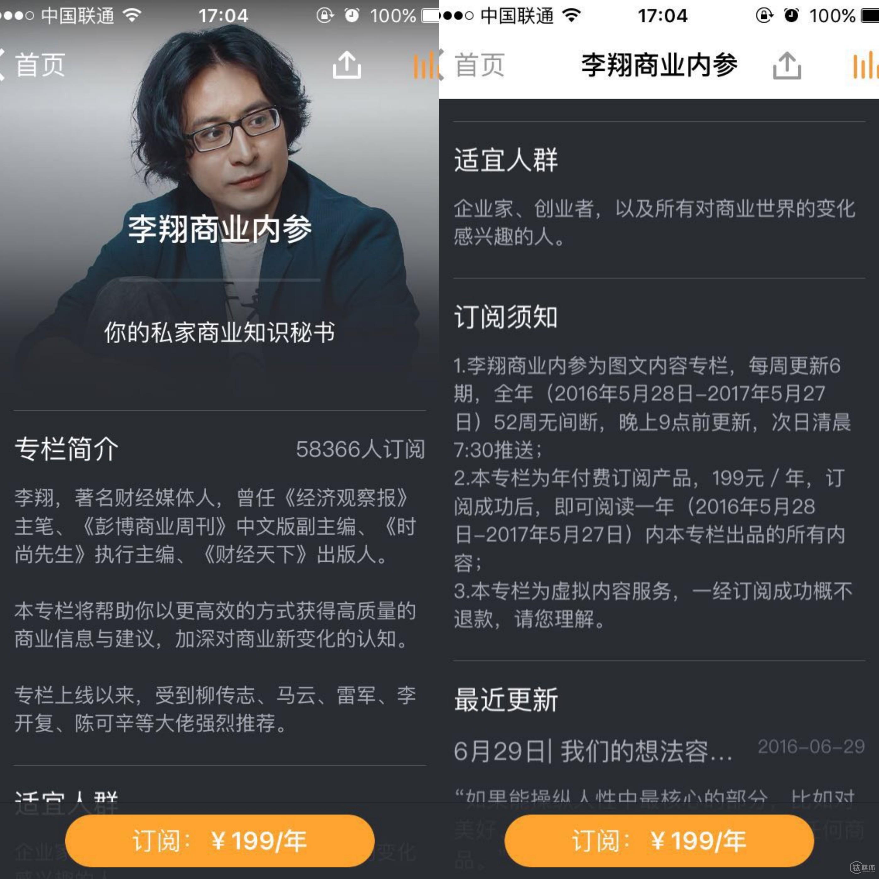 《李翔的商业内参》的介绍页面
