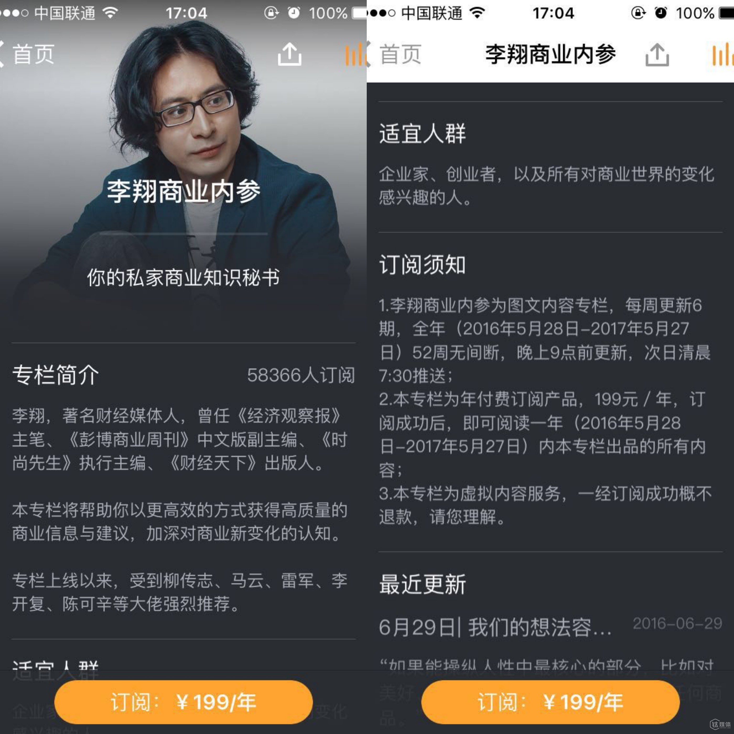 The  subscription page of Li Xiang