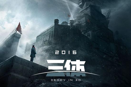 《三体》电影海报