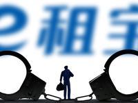 """【钛晨报】""""e租宝""""案件最新进展:投资人身份复核结束,最早十月一审判决"""