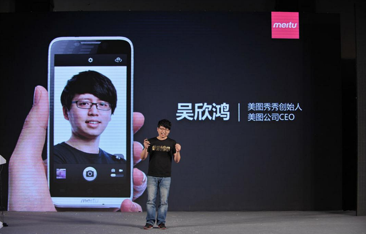 Wu Xinhong, founder and CEO of Meitu