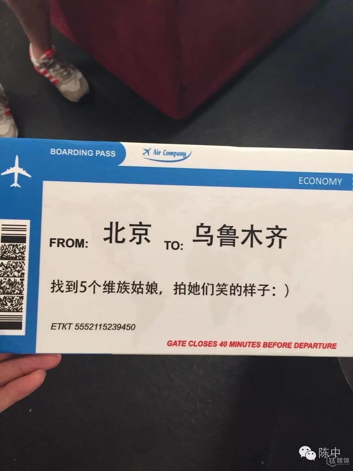 「逃离北上广」活动中,参与者拿到的其中一张机票