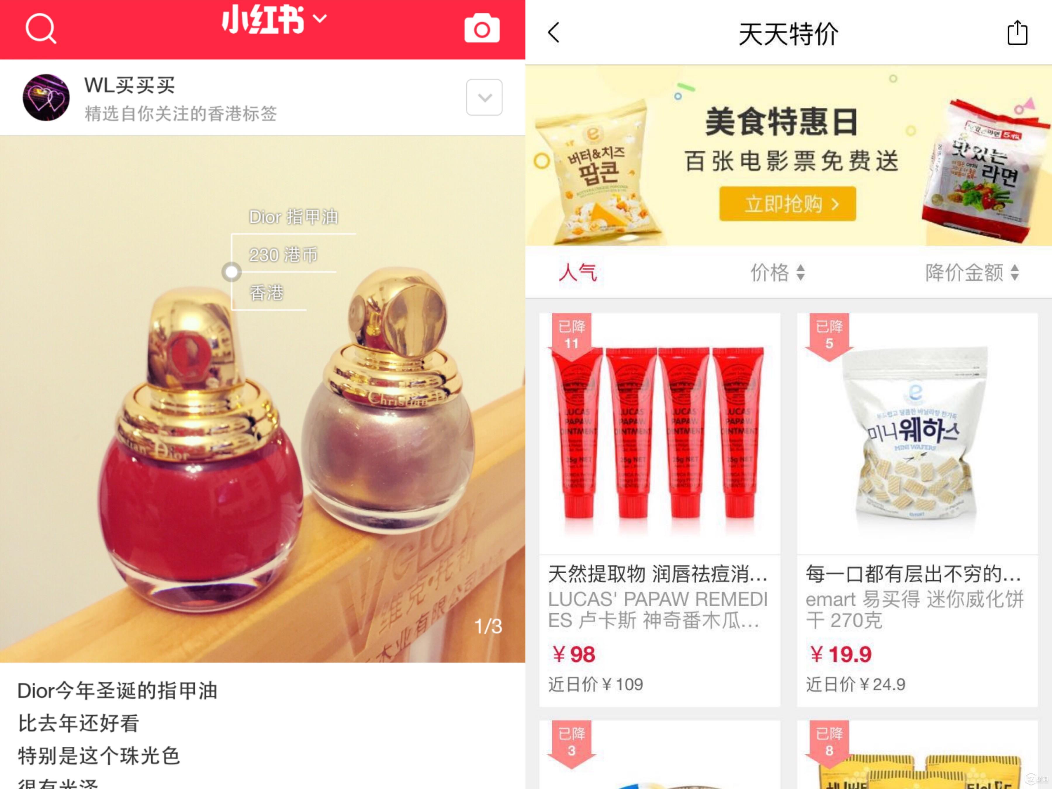 商品页面:小红书(左)+网易考拉海购(右)