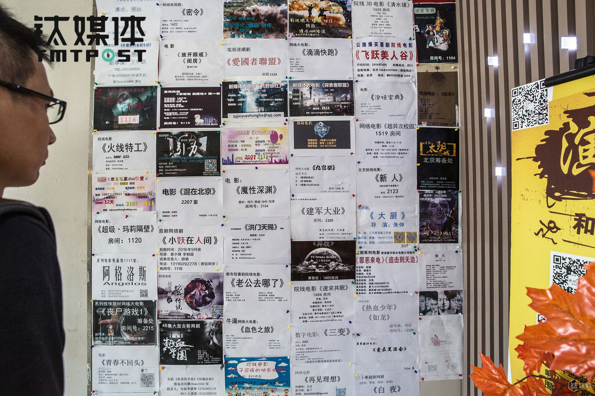 The Notice Board at the first floor of Piao Home Inn was coverer with recruitment posters of various different kinds of internet big films.