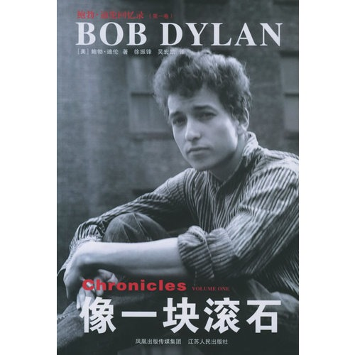 《像一块滚石:鲍勃·迪伦回忆录》