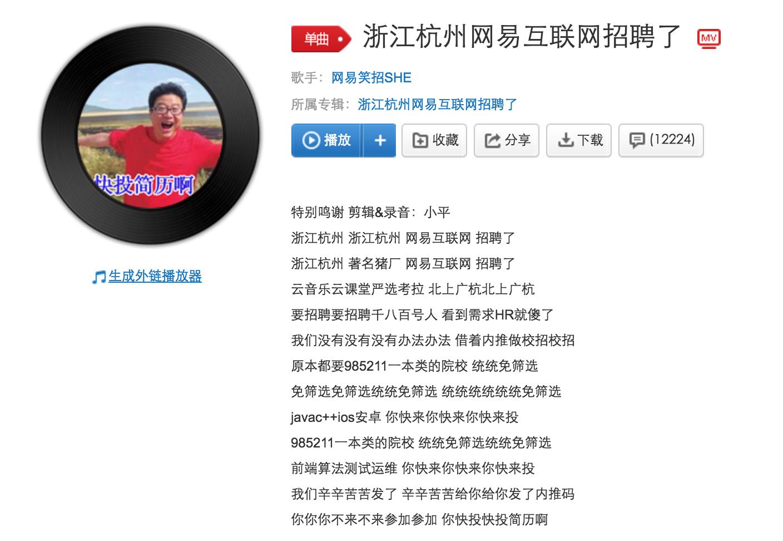 Zhejiang Hangzhou NetEase is Recruiting