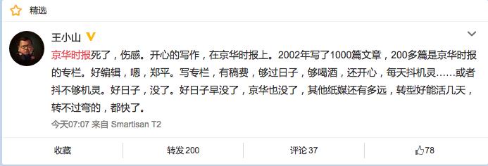 """北京媒体圈的""""大地震"""",《京华时报》成烟云"""