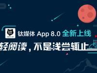 钛媒体App都更新到8.0了,好大一出变形计