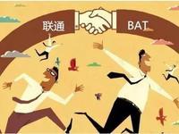 对于要混改的中国联通,BAT没有理由不心动