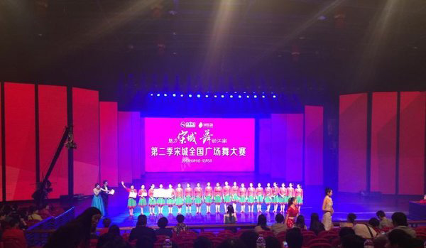 The final scene of the Second Songcheng National Square Dancing Competition