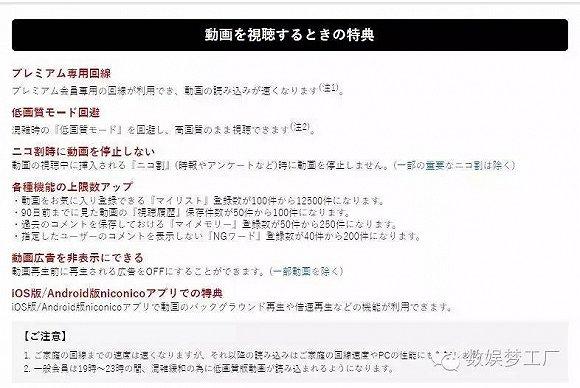 niconico付费会员福利介绍