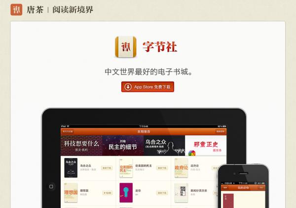 译言往事——中国第一家众包翻译社区的十年