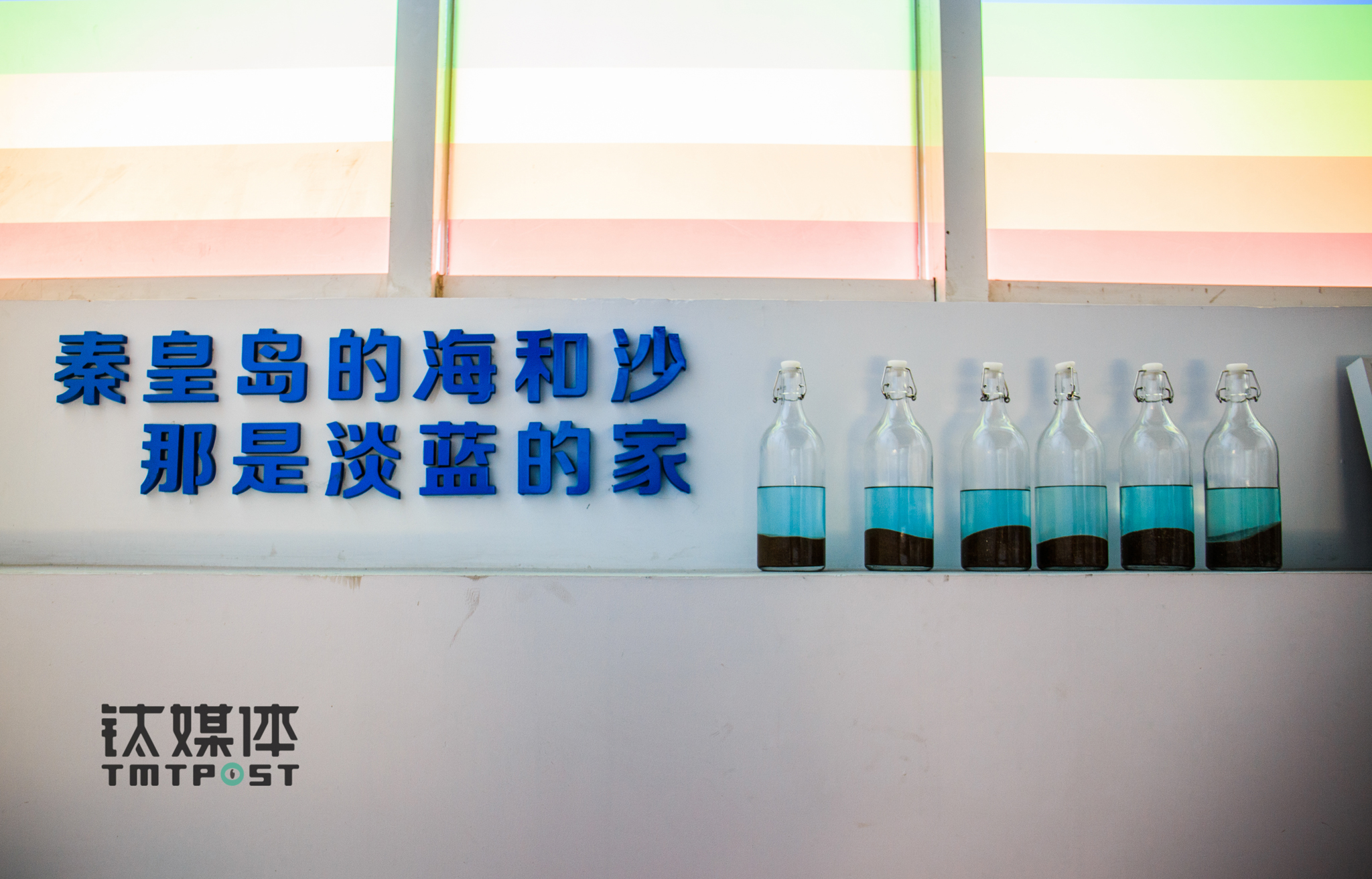"""There are bottles filled with sea water and sands from Geng Le's hometown Qinhuangdao sitting by the window of the office. Through out these years, Geng Le has been portrayed and labeled as """"the person who drives social change"""", """"the entrepreneur who met with premier Li Keqiang"""", """"social contributor"""" etc. """"Besides all those so called glamourous and heroic sides, we also have all those feelings that other people have. We have our emotional and material desire. And we also suffer in our entrepreneurial journey as other companies do. I want to just rid of all the labels and break the chains on me, and just be me. I don't want to give too much thought about all the comments out there anymore. We will take the good advice, and make improvements,"""" Geng said. """"The social environment for gay people will definitely be a lot better in ten years, we believe that. What we are trying to do now is further change the public's perception on the LGBT community. In ten years people will talk more about the definition of love, diversity, acceptance and equality. That will be the new society we should be up for."""""""