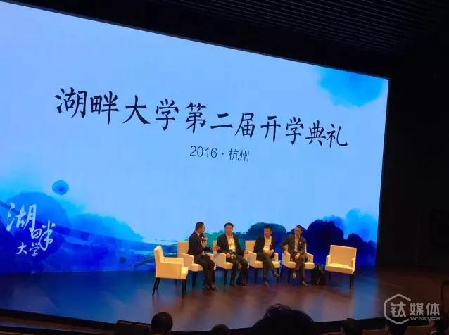 马云在2015年成立的湖畔大学